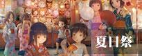 日本文化夏日祭-日语学习班-日语自学网站