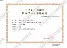 东经日语办学许可证缩略图-日语培训学校