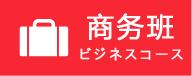 苏州商务日语班
