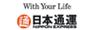 东经日语合作企业 日本通运