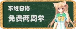 免费日语培训课程