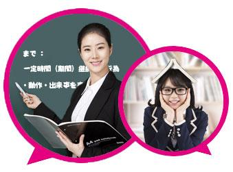 苏州日语培训小班课程