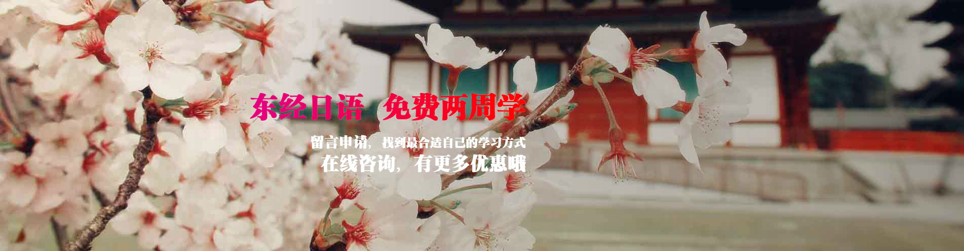 苏州东经日语培训机构,免费两周学