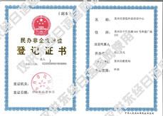 东经日语民办非企业单位登记证书缩略图-日语学校