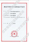 东经日语聘请外国专家资格认证-日语培训学校老师