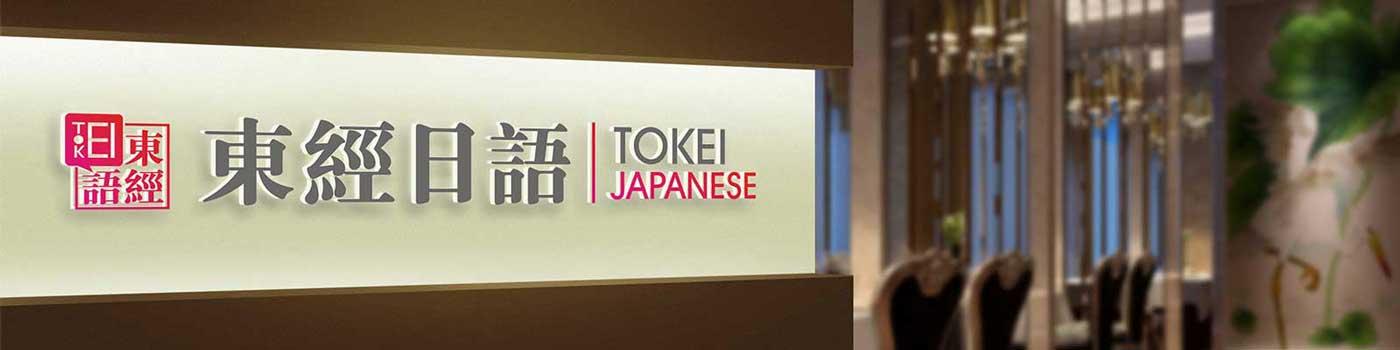东经日语,来自东京