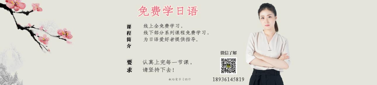 东经日语,您身边的日语培训机构