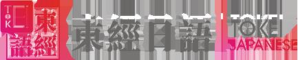 东经日语是苏州专业的日语培训机构,想要了解零基础学习日语、日语五十音图、日语等级考试等信息请认准东经日语!