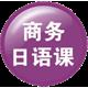 商务日语课