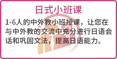 东经日语日式小班课简介
