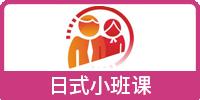 东经日语日式小班课