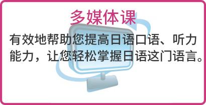东经日语多媒体课简介