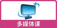 东经日语多媒体课