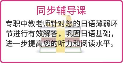 东经日语同步辅导课简介