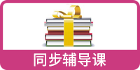 东经日语同步辅导课