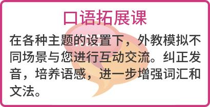 东经日语口语拓展课简介