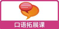 东经日语口语拓展课